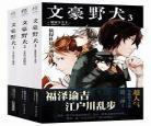 文豪野犬小说中文版